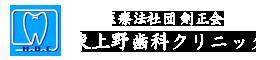 上野駅前 東上野歯科クリニック